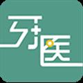 开业牙医 V1.3.6 安卓版