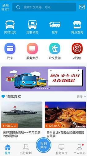 沧州行 V2.1.5 安卓版截图4
