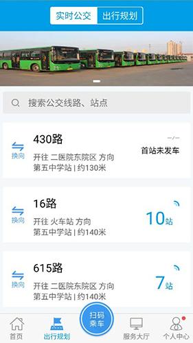 沧州行 V2.1.5 安卓版截图1
