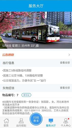 沧州行 V2.1.5 安卓版截图2