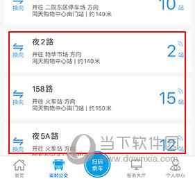 沧州行2.0怎么设置公交闹铃