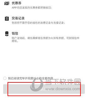 沧州行2.0怎么注销