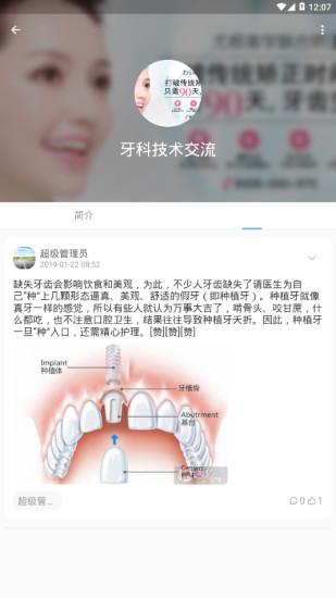 齿学医案 V1.1.4 安卓版截图2