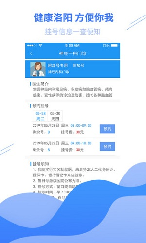 健康洛阳 V4.0.0 安卓版截图1