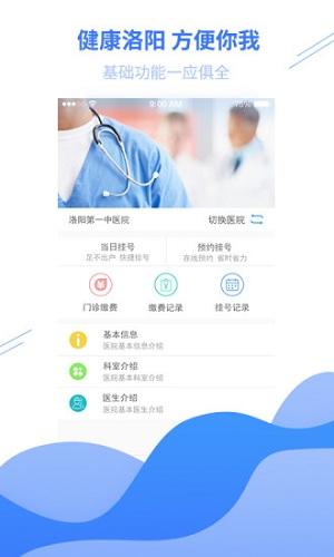 健康洛阳 V4.0.0 安卓版截图4