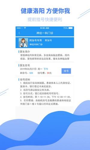 健康洛阳 V4.0.0 安卓版截图2