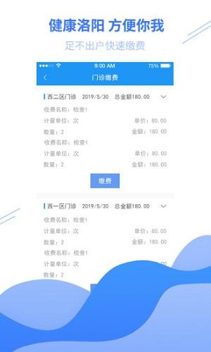 健康洛阳 V4.0.0 安卓版截图3