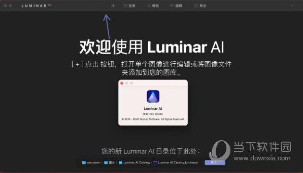 Luminar AI Mac版