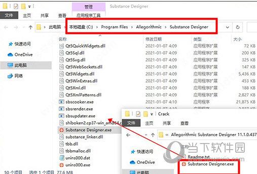 Substance Designer2021破解文件