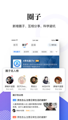 妙手医生 V5.6.11 安卓版截图2