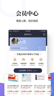 妙手医生 V5.6.11 安卓版截图3