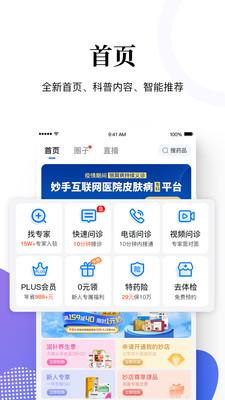妙手医生 V5.6.11 安卓版截图4
