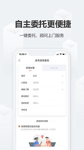 好房网 V2.0.0 安卓版截图3
