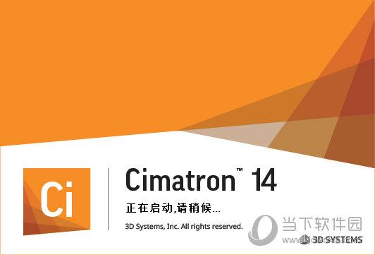 CimatronE14永久破解版