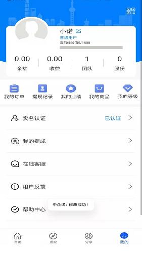 中企诺 V1.0.7 安卓版截图2