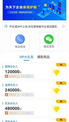 中企诺 V1.0.7 安卓版截图3