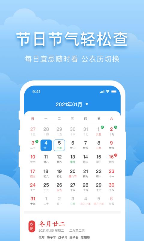 元气天气 V1.1 安卓版截图3