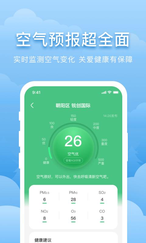 元气天气 V1.1 安卓版截图1
