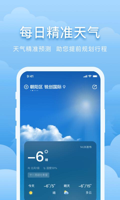 元气天气 V1.1 安卓版截图2