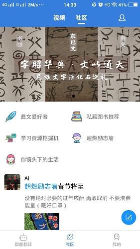 彝文翻译通 V1.0.0 安卓版截图2