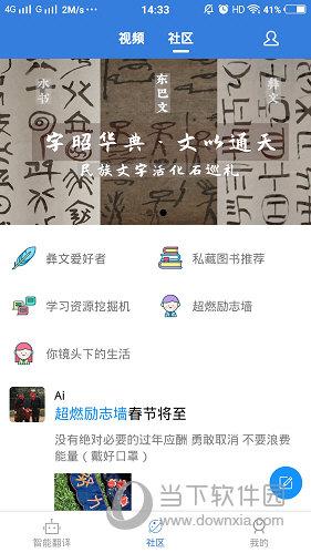 彝文翻译通APP