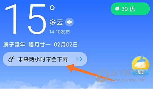 知心天气未来下雨