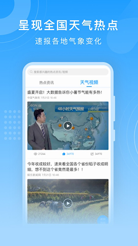 知心天气 V4.4 安卓最新版截图4