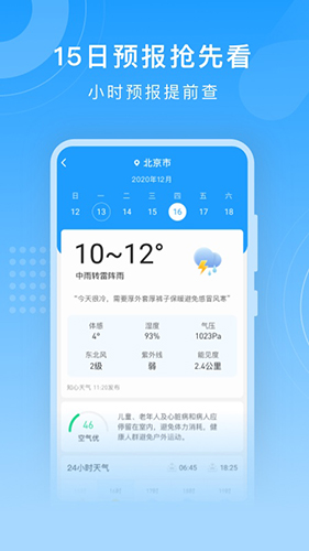 知心天气 V4.4 安卓最新版截图2
