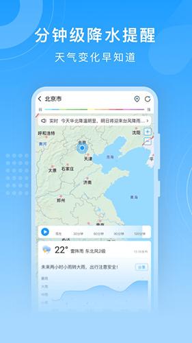 知心天气 V4.4 安卓最新版截图1
