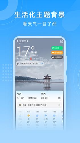 知心天气 V4.4 安卓最新版截图5