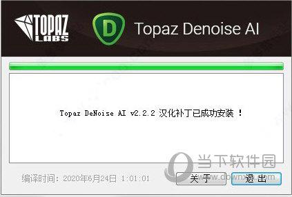 Topaz DeNoise AI汉化便携特别版