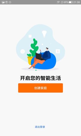 华韵智能 V1.0.4 安卓版截图3