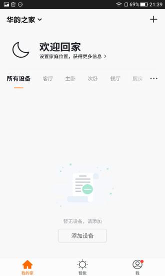 华韵智能 V1.0.4 安卓版截图4