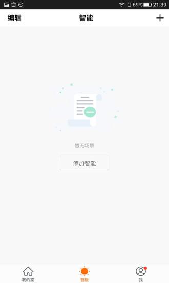 华韵智能 V1.0.4 安卓版截图5