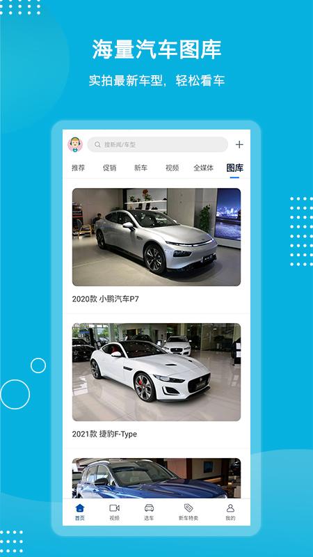 天眼车 V1.0.1 安卓版截图3