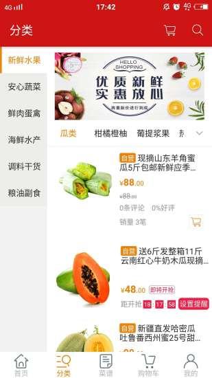 联厨 V1.0 安卓版截图3
