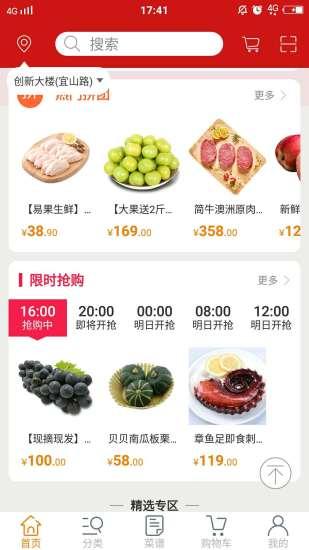 联厨 V1.0 安卓版截图2