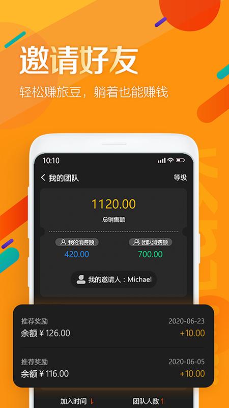 旅吖 V1.0.10 安卓版截图2