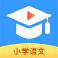 小学语文名师课堂 V1.0.0 安卓版