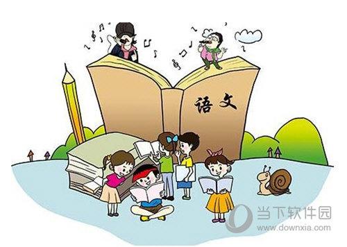 小学语文名师课堂APP