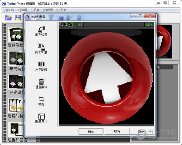 Turbo Photo 4.2简体中文版