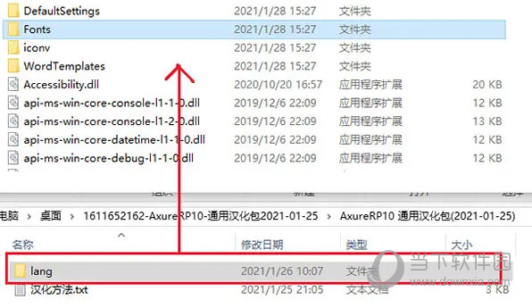axure rp 10中文补丁