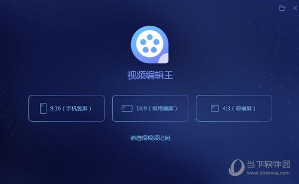 傲软视频编辑王破解版