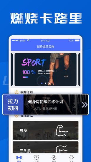 健身减肥宝典 V3.0.0 安卓版截图1