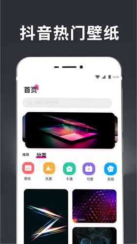 手持弹幕壁纸 V3.1 安卓版截图4