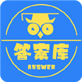 作业答案库 V1.0.0 安卓版