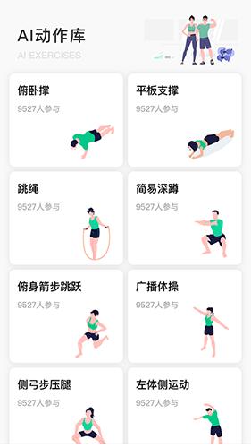 乐冲刺体育 V3.3.2.3.6 安卓版截图4