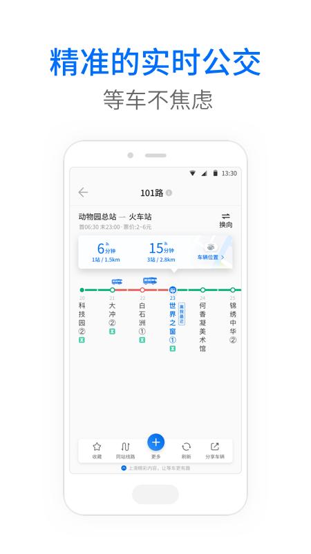 车来了手机版 V4.15.4 安卓免费版截图1