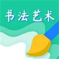 书法艺术学习 V1.0.0 安卓版