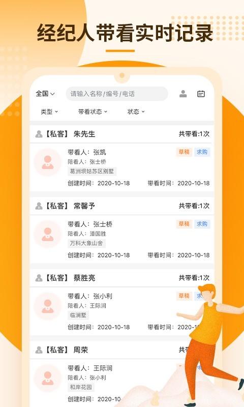 讯客驿站 V1.3.1 安卓版截图1